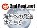 海外発送するなら「セカンドポスト.net」